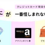 新幹線回数券、貴金属、ブランドもの、amazonギフト券|クレジットカード現金化用の商品は何が怪しまれない?