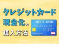 クレジットカードの現金化の購入方法