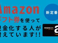 現金化の新定番】amazonギフト券を使ってクレジットカード現金化を実現する方法が人気を得ています!