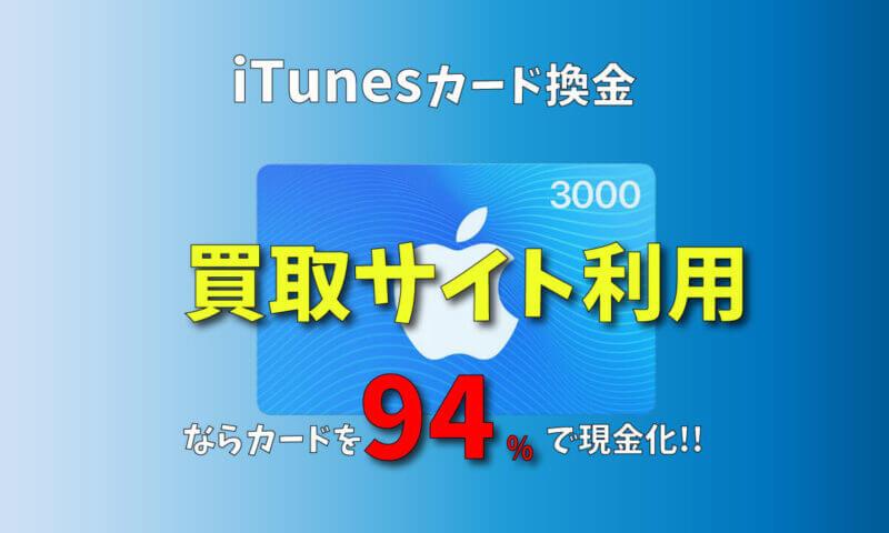 iTunesカード換金 | 買取サイト利用ならアイチューンズカードを94%以上で現金化