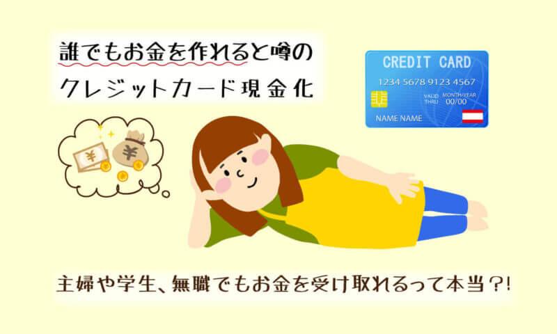 誰でもお金をつくれるとウワサのクレジットカード現金化|主婦や学生、無職でも簡単にお金を受け取れるって本当?