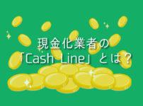 現金化業者のキャッシュラインの詳細情報
