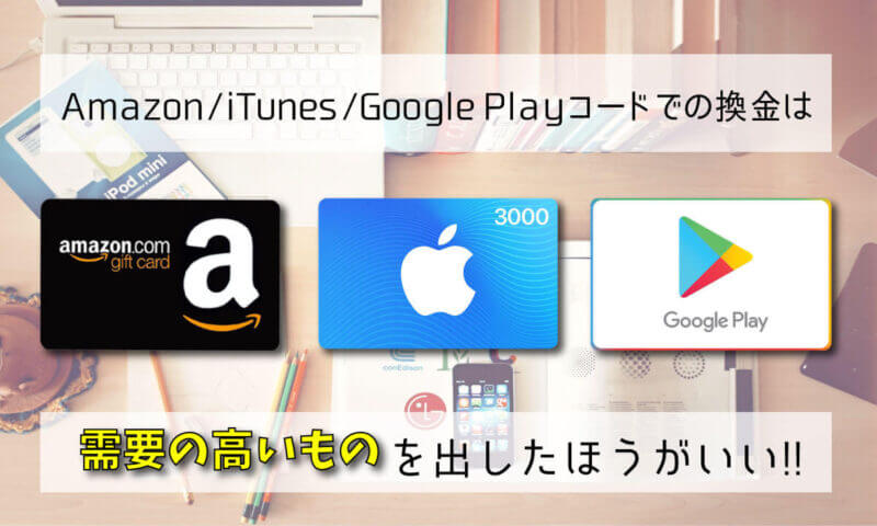 Amazonコード iTunesコード Google Playコードでの換金は需要の高いものを出したほうがいい