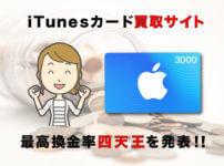 iTunesカード買取|iTunesコードを最高換金率で現金化できるiTunesカード買取サイトの四天王を発表!