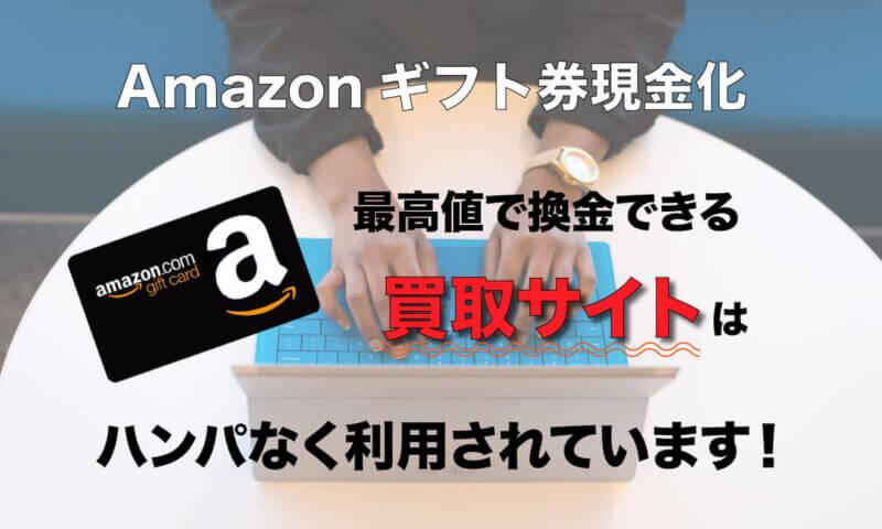 【Amazonギフト券換金】最高値で換金できるamazonギフト券買取サイトは、ハンパなく利用されています!