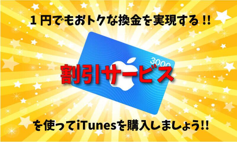 1円でもお得な換金を実現する!割引サービスを使ってiTunesを最もお得に購入しましょう!