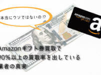 本当にウソではないの!?amazonギフト券買取で90%以上の買取率を出している業者の真実
