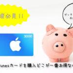 【初心者必見】iTunesカードを購入できる場所はどこが一番お得なの?ゼッタイ1円でも多くのお金を手に入れる!!