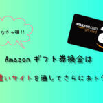 【絶対お得】amazonギフト券はお小遣いサイトを通じてさらに多くのお金を得る!換金するときにもとっても重宝できるマル秘テク!