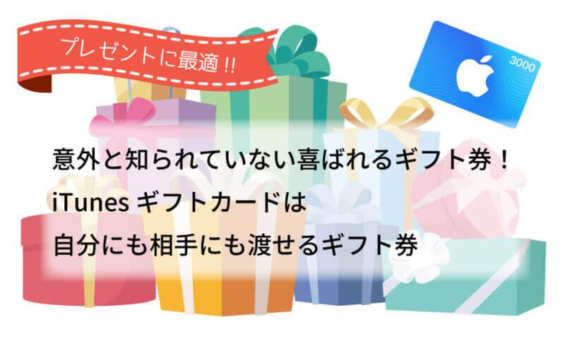 プレゼントに最適】意外と知られていない喜ばれるギフト券!iTunesギフトカードは自分にも相手にも渡せるギフト券
