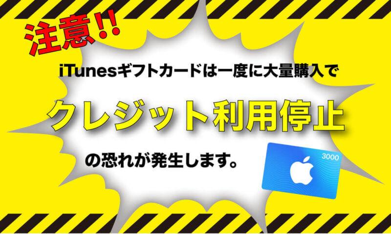 やりすぎ注意】iTunesギフトカードを一度に大量に購入するとクレジットカード利用停止の恐れが発生します。