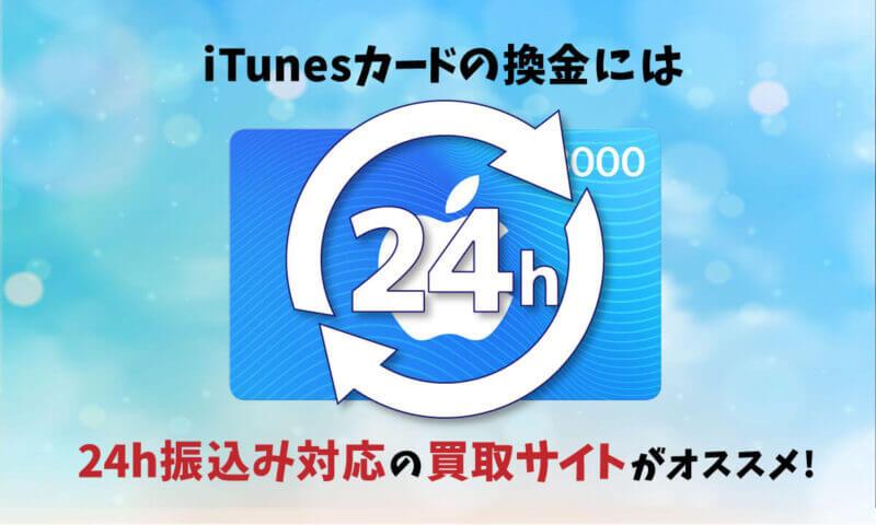 iTunesカードの換金には24時間振込み対応しているiTunesカード買取サイトを選びましょう!