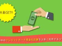 大金ゲット!街中のクレジットカード現金化店舗を上手く利用するコツ