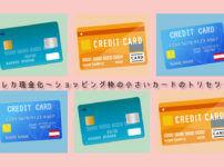 クレジットカード現金化|ショッピング枠の小さいカードのトリセツ