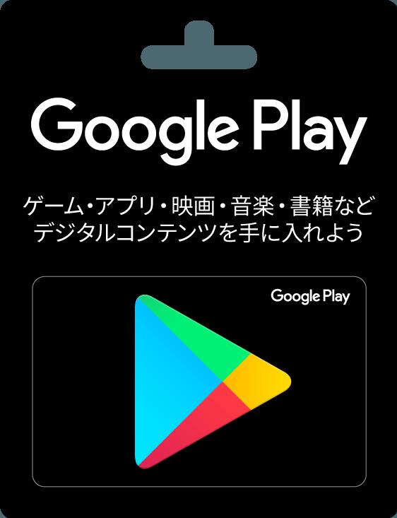googlplayギフトカード