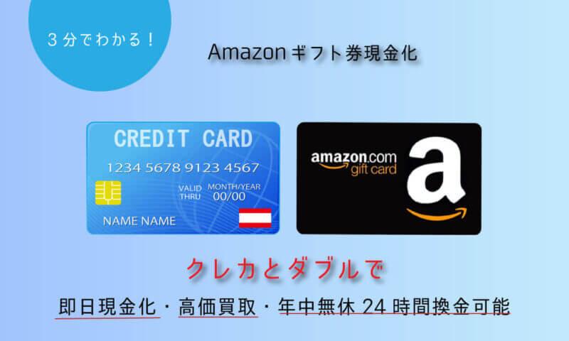 3分でわかる!-Amazonギフト券現金化はクレカとダブルで現即日金化・高価買取・年中無休24時間換金可能