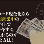 ギフトカード現金化なら24時間営業中の買取サイトで現金を今すぐ手に入れるのがベストな方法!