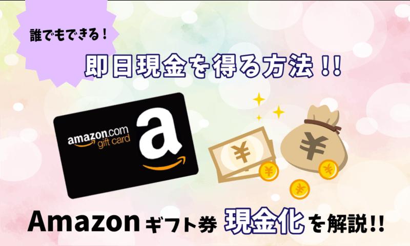 手軽に数万円のお金を作れる方法として注目を受けているAmazonギフト券の現金化|誰でもできる即日現金を得る方法を解説