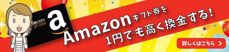 Amazonギフト券を高く換金する方法