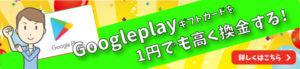 googleplayカードを一円でも高く換金する