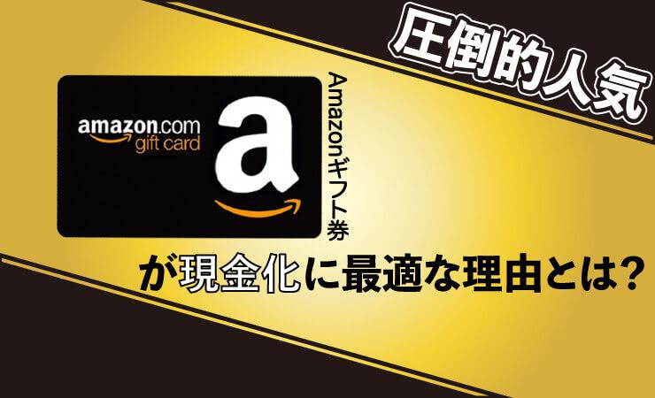圧倒的人気のギフト券「Amazonギフト券」が現金化に最適な理由とは?