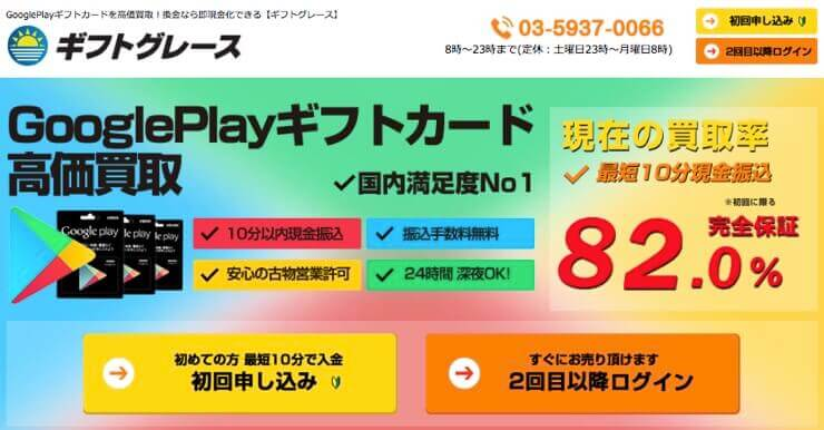 Google Play ギフトカード換金ならギフトグレース