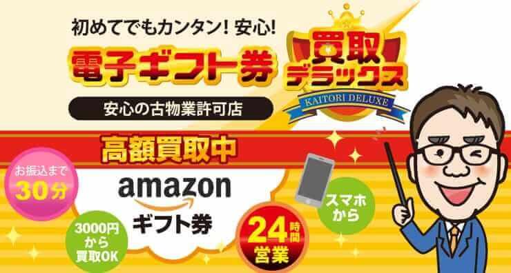 Amazonギフト券高価買取の買取DX