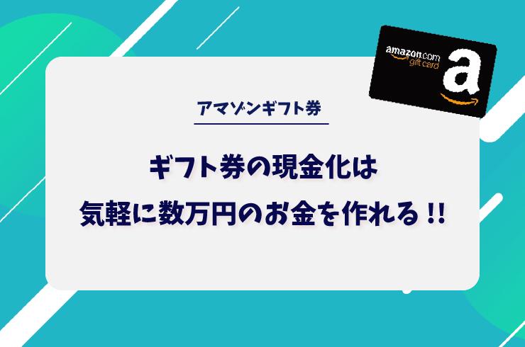 ギフト券の現金化は気軽に数万円のお金を作れる