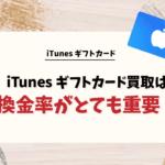 iTunesギフトカードの買取は換金率がとても重要!