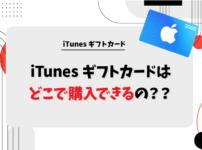 iTunesギフトカードを購入できる場所はどれくらいあるの?